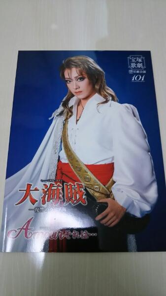 宝塚 星組 【大海賊/Amour それは…】 パンフレット 北翔海莉 妃海風 プログラム
