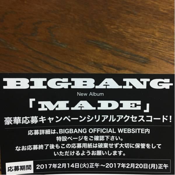 BIGBANG MADE シリアルアクセスコード シリアルナンバー 豪華応募キャンペーン テソンライブ出待ち リハーサル観覧