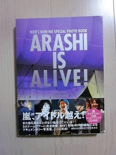 嵐★コンサート★ドームツアー写真集『ARASHI IS ALIVE!』CD付★ 初版/帯付★フォトブック★ライブグッズ