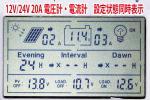 MPPT充電・放電コントローラー ・太陽電池・ソーラーパネル用 電圧計・電流計・ステータス表示付、バッテリー電圧や充電放電出力条件表示