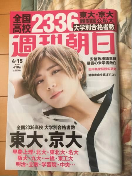 週刊朝日 2016.4/15 Hey!Say!JUMP 山田涼介 高橋みなみ ディーン・フジオカ