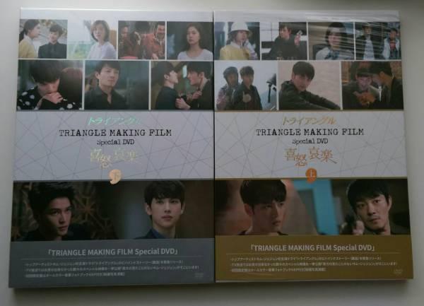ジェジュン JYJ シワン ZE:A【初回限定盤 DVD】『トライアングル MAKING FILM Special DVD』上下セット