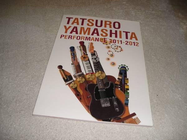 ■山下達郎 PERFORMANCE 2011-2012 パンフレット