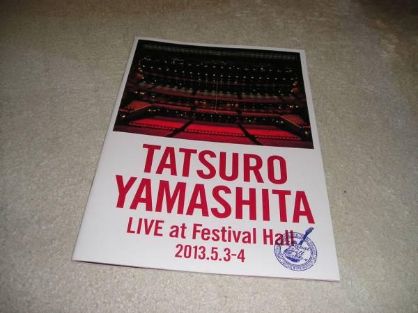 ■山下達郎 LIVE at Festival Hall 2013.5.3-4 パンフレット