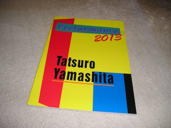 ■山下達郎 Performance 2013 パンフレット
