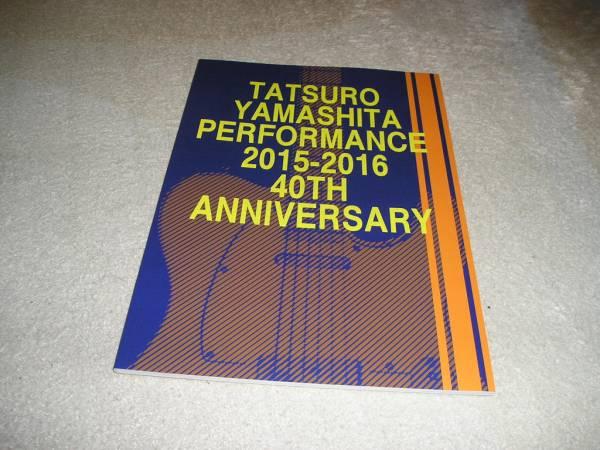 ■山下達郎 PERFORMANCE 2015-2016 40TH ANNIVERSARY パンフレット