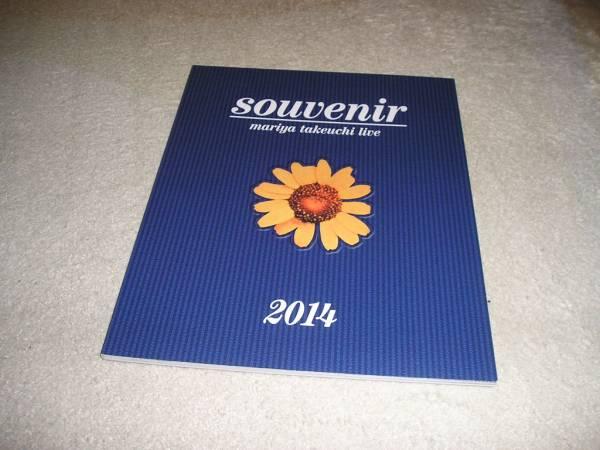 ■竹内まりや souvenir 2014 パンフレット■山下達郎