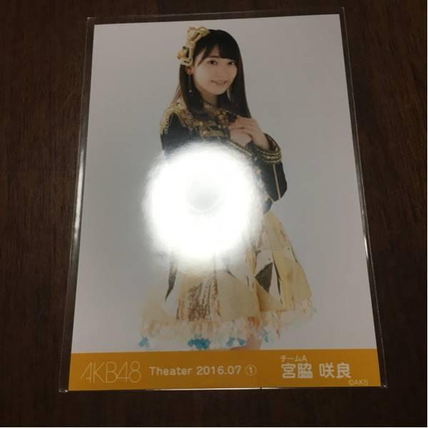 HKT/AKB/Theater 2016.07①/特典 生写真 宮脇咲良