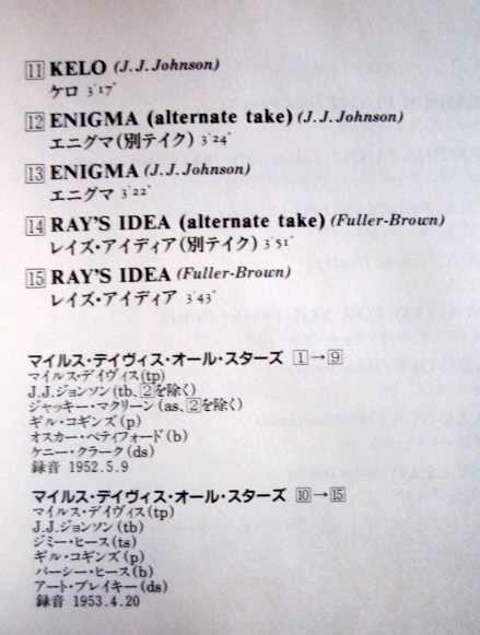 [CD2枚組] マイルス・デイヴィス テンパス・フュージット コンプリート・マイルス・デイヴィス・オン・ブルーノート 1991年盤 定価¥3800_画像3