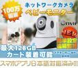 1円~100万画素ネットワークカメラ 無線wifi対応 簡単接続 スマホ/PC対応 遠隔監視 赤外線LED 双方向通話 カード録画 ベビーモニター j3