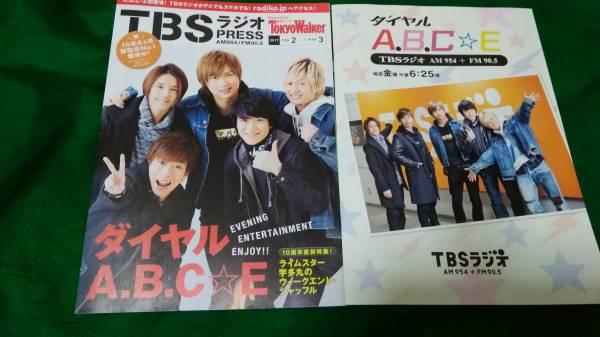 即決!A.B.C-Z☆TBSラジオ PRESS 2017FEB2~MAR3 ダイヤルA.B.C☆E 2部セット!