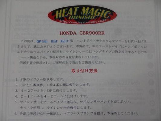 ※在庫有り オオニシヒートマジック チタンマフラー CBR900RR_画像8
