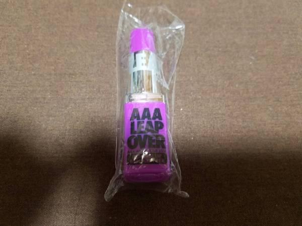 未使用 AAA LEAPOVER2016 LIPボールペン 紫 宇野