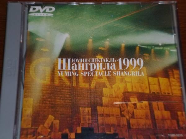 【送料無料】松任谷由実 ユーミン「シャングリラⅢ」YUMING SPECTACLE SHANGRILA 1999  ライブグッズの画像