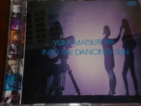 【送料無料】松任谷由実 ユーミン「YUMI MATSUTOYA INTO THE DANCING SUN」帯付き ライブグッズの画像