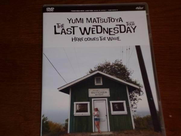 松任谷由実DVD「THE LAST WEDNESDAY」 ライブグッズの画像