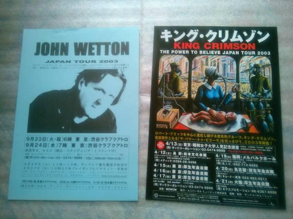 2003年 John Wetton ジョン・ウェットン & King Crimson キング・クリムゾン 来日公演記念品 チラシ 他
