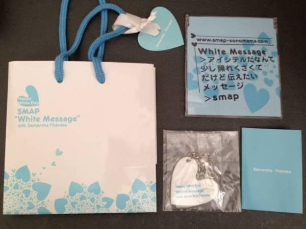 【SMAP】 CD シングル 『 White Message/そのまま 』 サマンサタバサ コラボ チャーム他セット 希少!