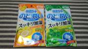 ☆新品*在庫整理*快適ガード/のどうるおい保湿マスク(^^)ゆずレモン&グリーンミントの香り/各3回分★