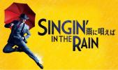 4/28(金)18:30 ミュージカル「SINGIN IN THE RAIN 雨に唄えば」S席 1階席1-3枚