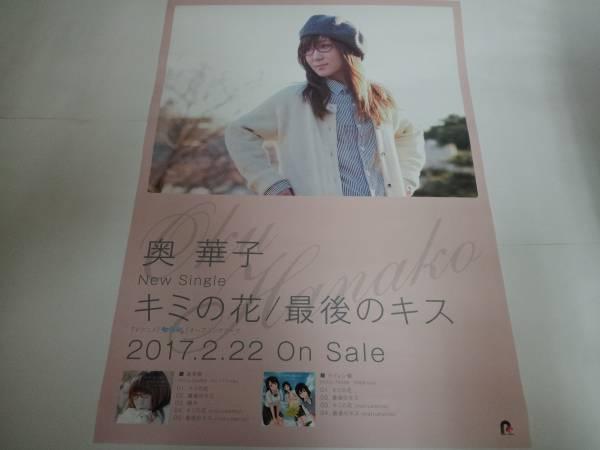 【奥華子】キミの花/最後のキス 最新告知ポスター