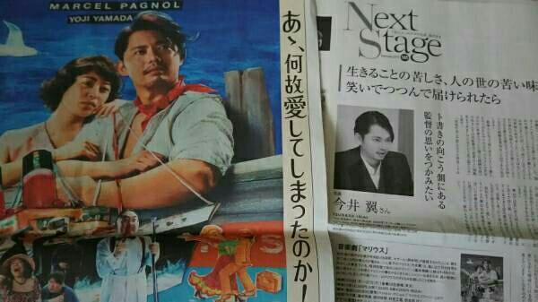 即決 ●朝日新聞2/1、2/8●今井翼さん マリウス 1面記事2面