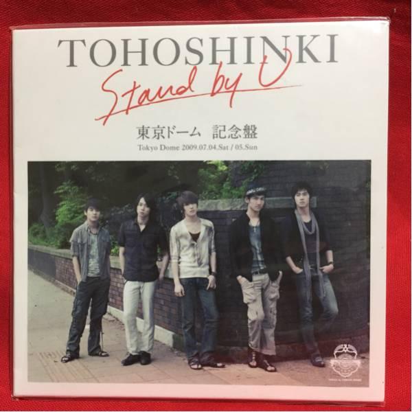 東方神起CD 【Stand by U】東京ドーム記念盤 手書きメッセージ ★ ユノユンホ チャンミン 2009年