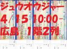 ■実質最前列■1階2列■ジュウオウジャー ファイナルライブ■4/15 10:00- 広島文化学園HBGホール■1枚-2枚-3枚-4枚■