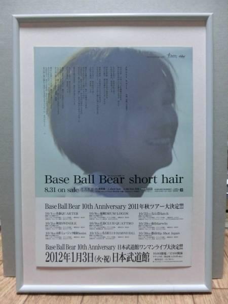 Base Ball Bear 額装 short hair 本田翼 チラシ ポスター