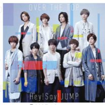 Hey!Say!JUMP OVERTHETOP 初回限定盤1