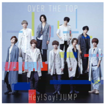 Hey!Say!JUMP OVERTHETOP 初回限定盤2
