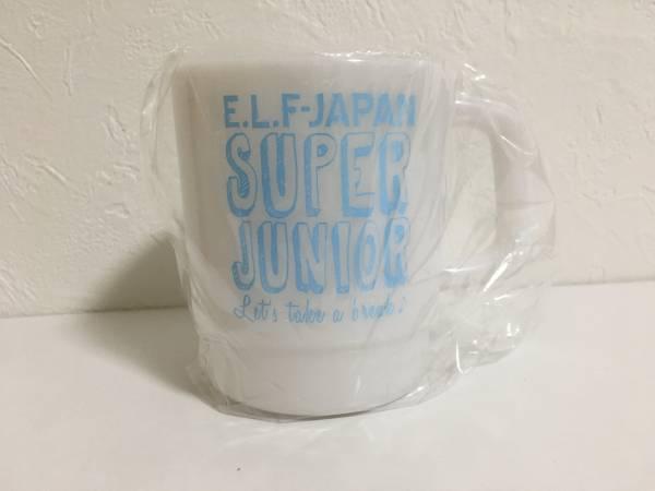 【非売品】マグカップ☆スーパージュニア☆ELF-JAPAN☆入会継続特典☆ノベルティ☆SM