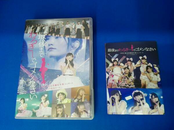 NMB48 渡辺美優紀卒業コンサート in ワールド記念ホール ~最後 ライブグッズの画像