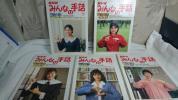福利 - 手話・本・NHKみんなの手話・5冊まとめ売り・基本表現方法
