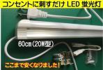 電気代半分 長寿命 コンセントに刺すだけ! LED蛍光灯がここまで安くなりました!20W型