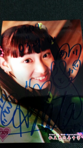 【サイン入り】生写真 私立恵比寿中学 柏木ひなた 2309 エビ中 ライブグッズの画像