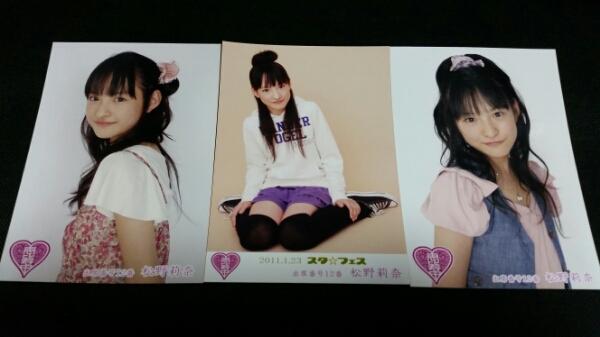 【3枚セット】生写真 私立恵比寿中学 松野莉奈 エビ中