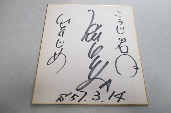 ■希少品、歌手石川ひとみさんの直筆サイン色紙、35年前の物です。