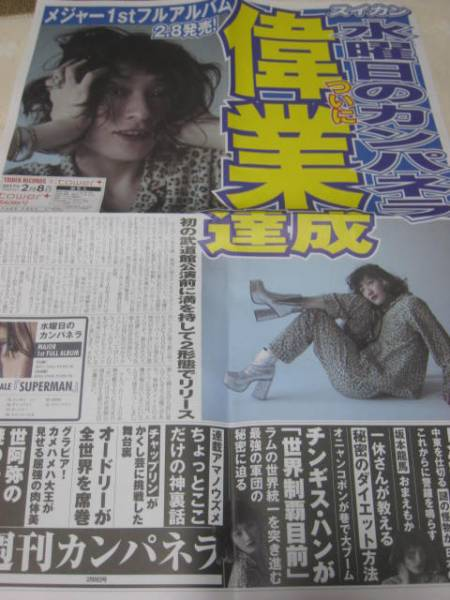 水曜日のカンパネラ 冊子 HMV、号外 タワレコ、7ぴあ