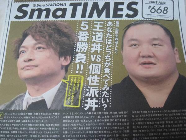 SmaTIMES  668号 香取慎吾 ・白鵬関  スマタイ