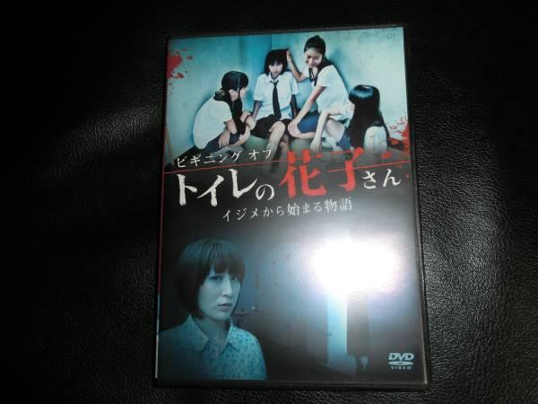 乃木坂46 生田絵梨花 DVD ビギニングオブトイレの花子さん