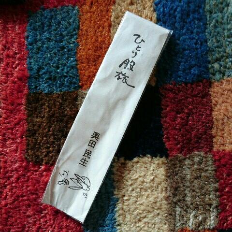 未使用品 奥田民生 ひとり股旅スペシャル ツアーグッズ 扇子 ライブグッズの画像
