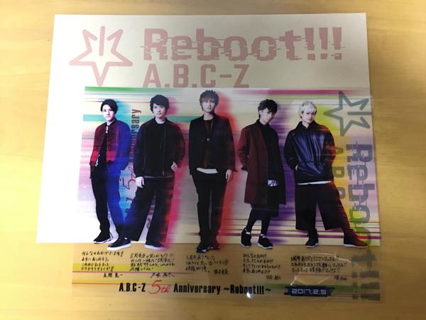 A.B.C-Z クリアポスター デビュー5周年イベント Rebooot!!! お渡し会 コンサートグッズの画像