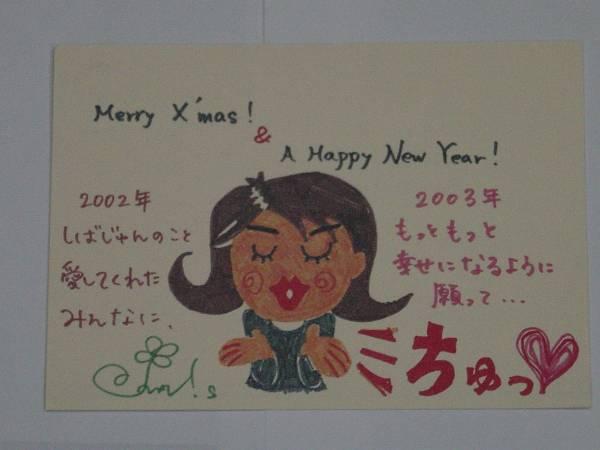 柴田淳「隣の部屋」販促用ポストカード