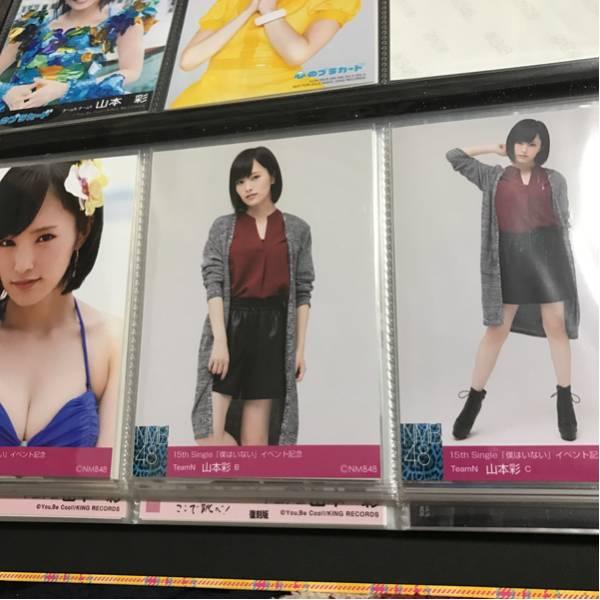 【送料無料】NMB48 僕はいない イベント会場限定生写真 山本彩 3種コンプ