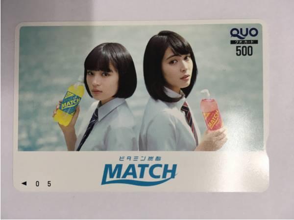 ★広瀬すず 広瀬アリス MATCH クオカード500 スマートレター無料★ グッズの画像