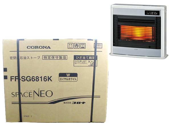 新品 税込 コロナ FF-SG6816K W スペースネオ FF式石油ストーブ 薄型 高品質 ワイド赤熱輻射 札幌発