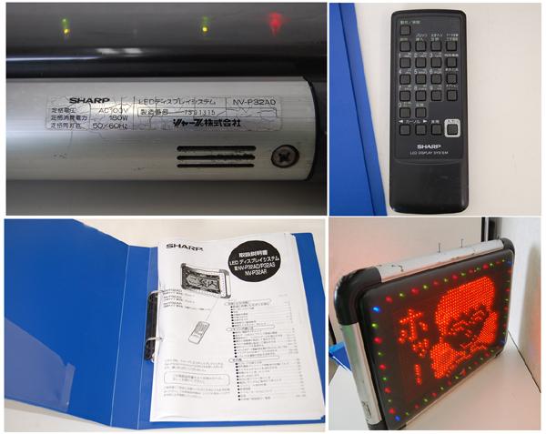 SHARP/シャープ LED ディスプレイシステム NV-P32AD 電光掲示板 電飾看板 両面 リモコン 説明書付き_画像2
