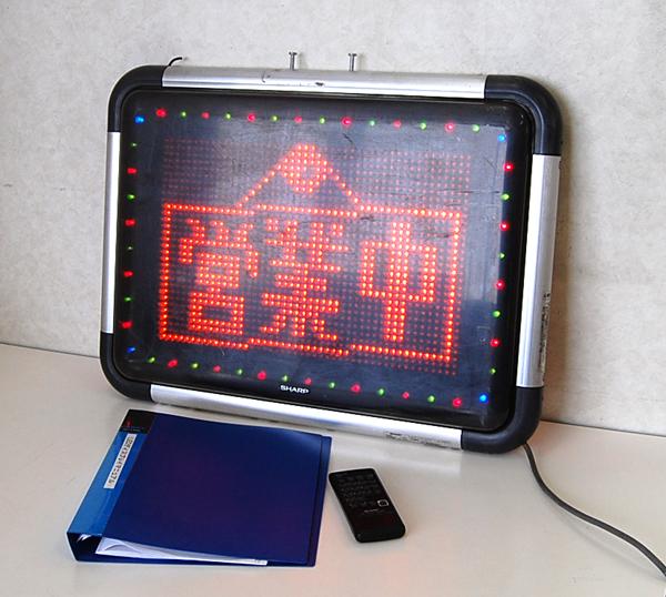 SHARP/シャープ LED ディスプレイシステム NV-P32AD 電光掲示板 電飾看板 両面 リモコン 説明書付き_画像1