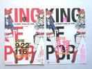 江口寿史展 KING OF POP 熊本編+北九州編 フライヤー 2枚